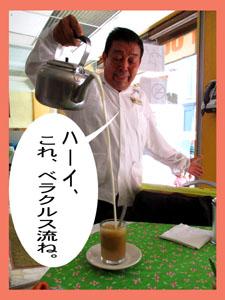 アイス・コーヒー-3