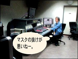 スタジオ-6