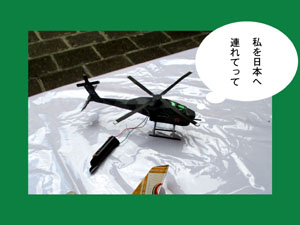 ヘリコプター5