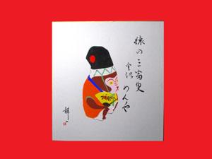 猿の三番叟 -1