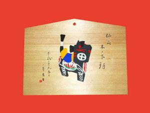 神社絵馬 -3