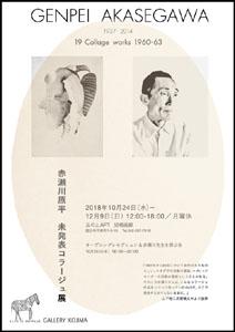 赤瀬川フライヤーweb-723