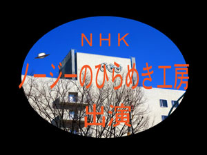 NHK番組-1