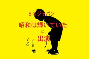 bs-japan_syutsuen